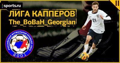 #11.Лига капперов. дивизион 2. футбол
