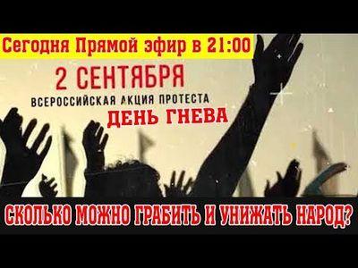 59 Минут всероссийского унижения