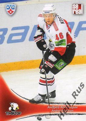 Андрей костицын: хочу в мытищи!