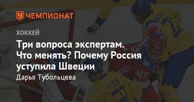 Бадюков, кожевников, николишин – о поражении сборной россии от швеции
