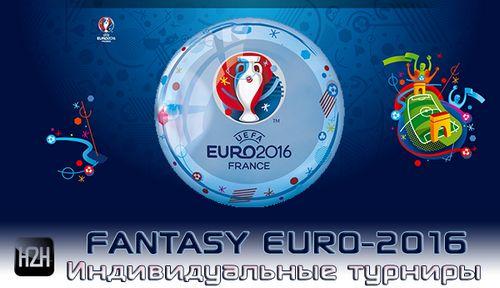 Евро - 2016. набор в командный h2h fantasy турнир_update