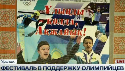 Фестиваль в поддержку олимпийцев проходит в уральске