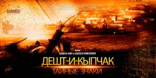 Фильм «дешт-и-кыпчак. тайные знаки» получил специальный приз в россии