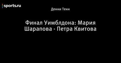 Финал уимблдона: мария шарапова - петра квитова