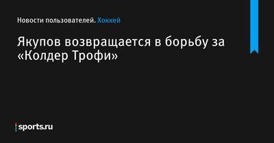 Форвард «сент-луиса» владимир тарасенко: в команде говорят о метеорите