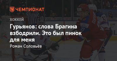 Гурьянов – о целях сборной россии на молодёжном чемпионате мира