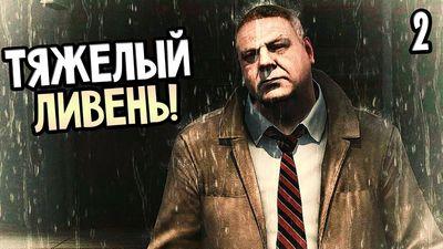 Heavy rain - «тяжелый» триллер