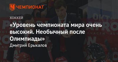 Илья воробьёв подвёл итоги чемпионата мира по хоккею – 2018