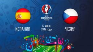 Испания - чехия. прогноз на матч 13.06.2016