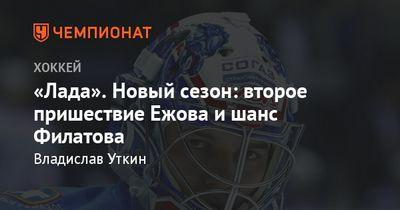 Кхл. «лада» (тольятти). чего ждать в сезоне-2016/17?