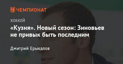Кхл. «металлург» (новокузнецк). чего ждать в сезоне-2016/2017