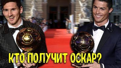 Кто получит «золотой мяч»?