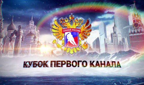 Кубок первого канала по хоккею 2015 завершился триумфом сборной чехии - «спорт»