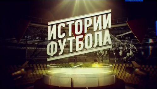 Лучшие российские телешоу сезона-2014/15. «истории футбола»