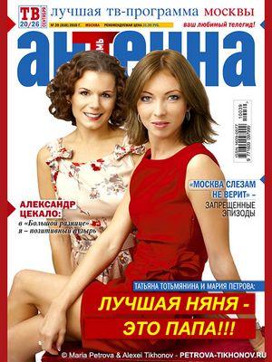 Мария в журнале «антенна-телесеть»