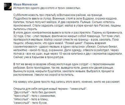 Николаев: хотите побеждать - говорите по-русски!