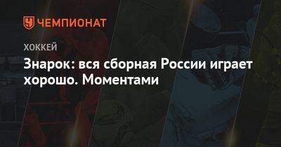 Олег знарок – о победе сборной россии над швецией на кубке карьяла