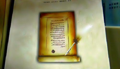 Опубликован сборник писем казахских ханов