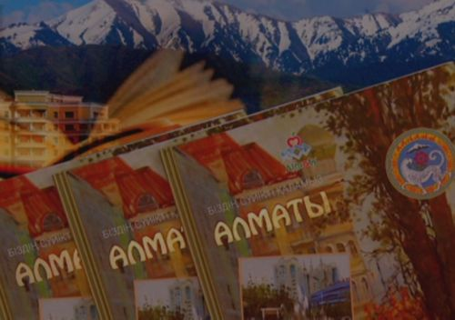 Первый урок в школах алматы начался с древней истории города