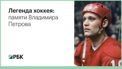 «Петров ушел от той же болезни, что и тихонов». последние дни великого хоккеиста