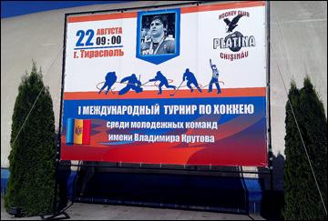 «Платина» из молдавии сумела организовать турнир