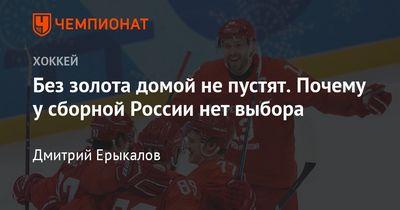Почему сборная россии по хоккею должна выиграть олимпиаду