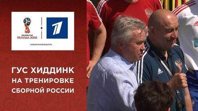 Репортаж о пресс-конференции главного тренера сборной россии гуса хиддинка