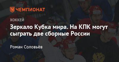 Репортаж с тренировки сборной россии перед кубком первого канала