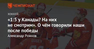 Россия – швейцария – 4:3, комментарии российских хоккеистов