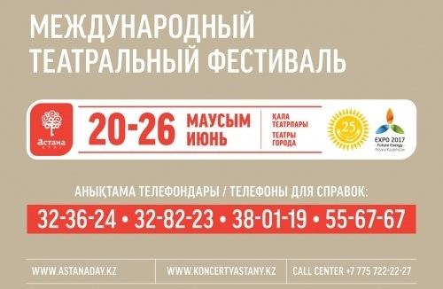 «Сахнадан с?лем!» - неделя театра в астане