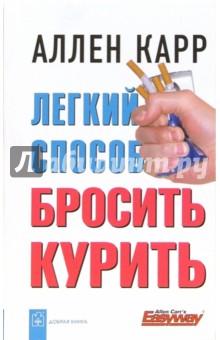 Самый простой и дешёвый способ бросить курить.