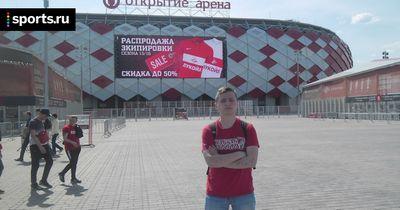 Школьник из беларуси о том, как полюбил спартак