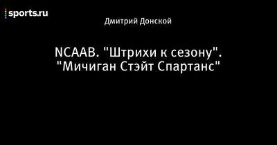 """""""Штрихи к сезону"""". """"северная каролина тар хиллз"""""""