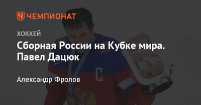 Состав сборной россии на кубок мира – 2016. павел дацюк