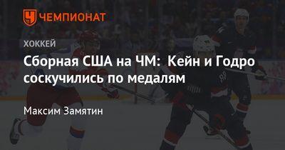 Состав сборной сша на чемпионате мира по хоккею 2018