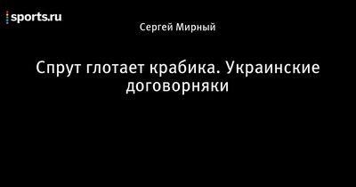 Спрут глотает крабика. украинские договорняки