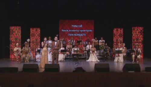 В алматы состоялся гала-концерт оркестра тюркских народных инструментов тюрксой