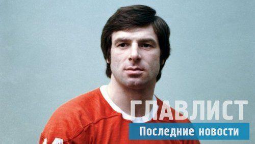 Валерий харламов: детство, спортивная карьера, семья и гибель хоккеиста (фото) - «спорт»