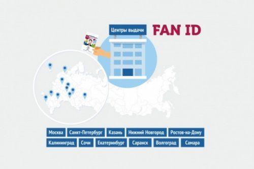 Вроссии открыт последний центр выдачи паспортов болельщика кчм-2018 - «спорт»